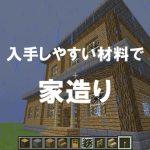 序盤で手に入れやすい材料だけで作る簡単な家の作り方