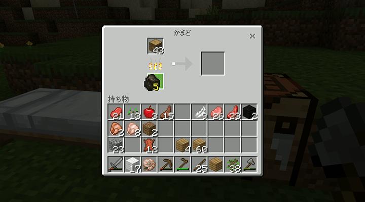 木炭を生成