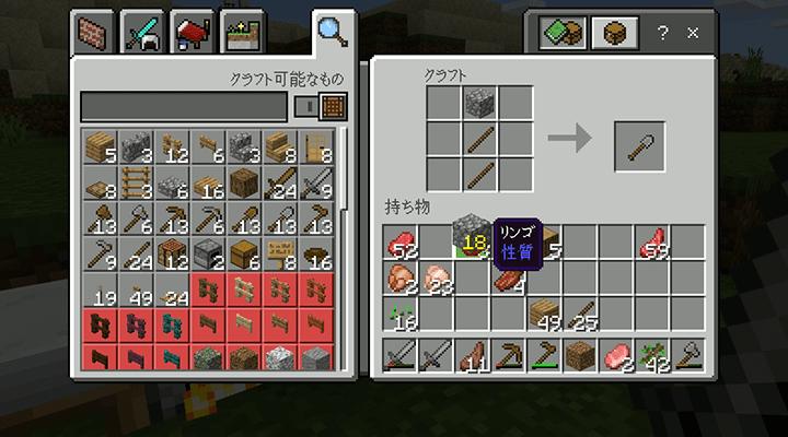 石のシャベルのレシピ