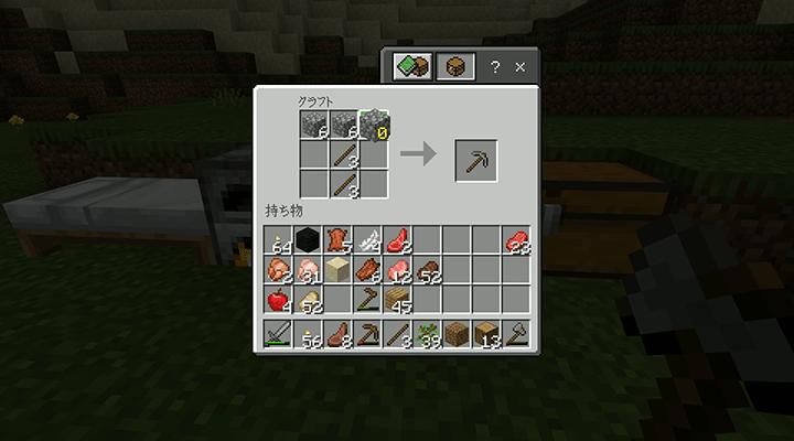 石のツルハシのレシピ