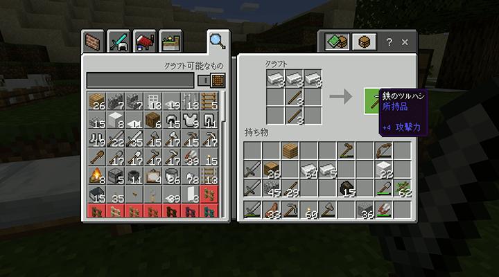 鉄のツルハシのレシピ
