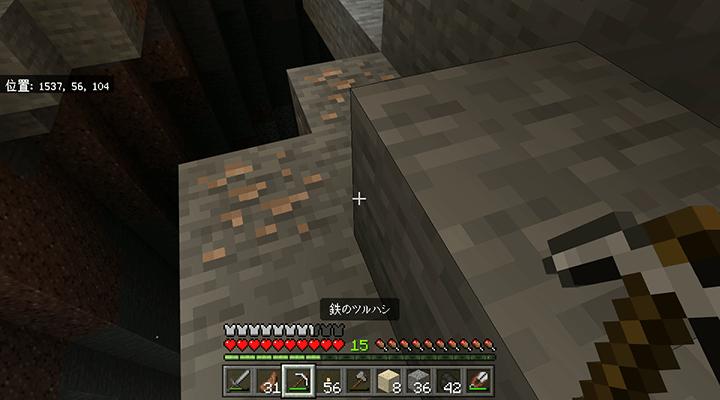足場の鉄鉱石