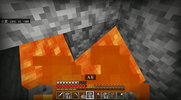 溶岩で燃える