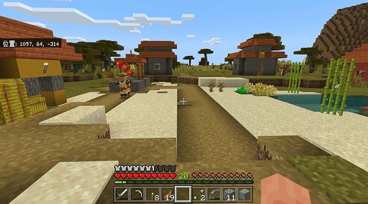 村人のハート