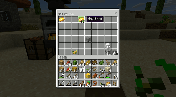 鉄と金の回収