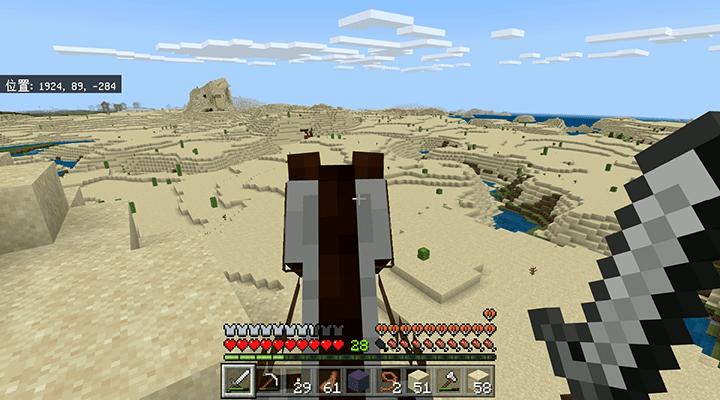 遠くに草原の村が見える
