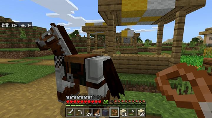 馬をつなぐ