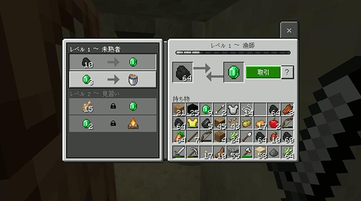 漁師の取引画面
