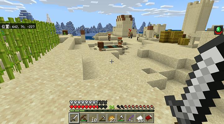 ハートのパーティクルを出す村人