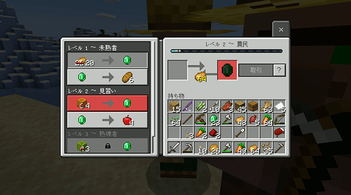 農民の取引画面2