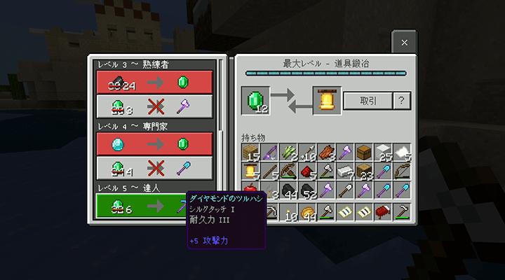 ダイヤモンドのツルハシの取引