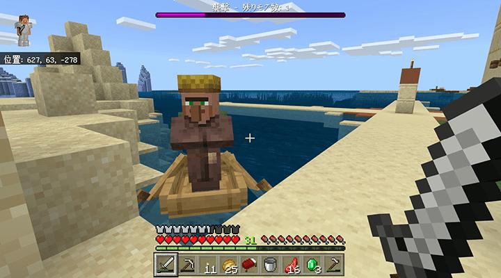 ボートに乗る村人