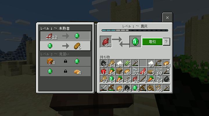 農民の取引画面(ビートルート)
