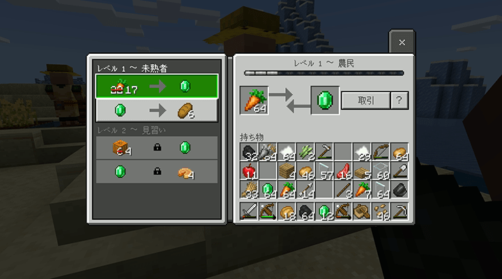 農民の取引画面(ニンジン)