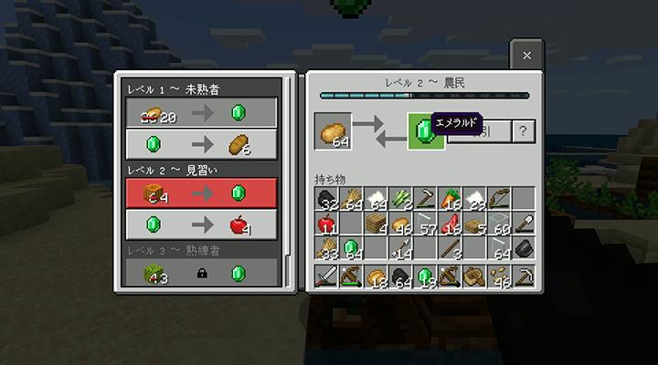 農民の取引画面(ジャガイモ)