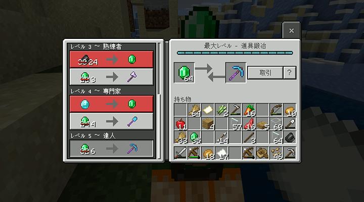 道具鍛冶の取引画面