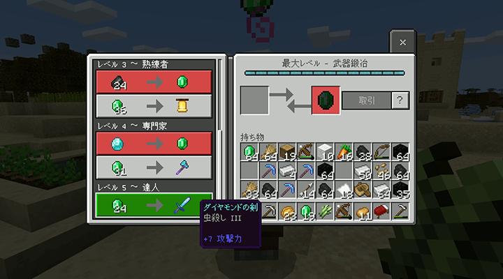 ダイヤモンドの剣が開放された武器鍛冶の取引画面