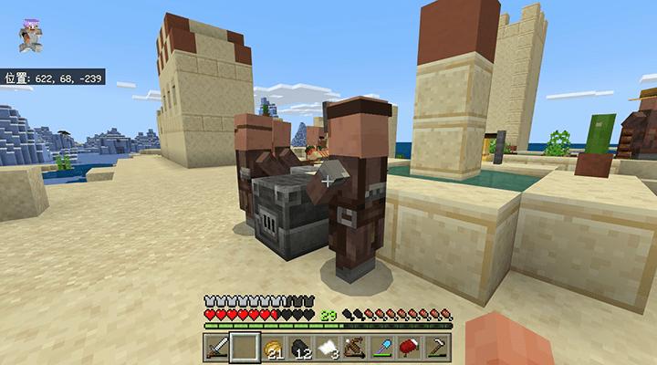 出現した防具鍛冶の村人